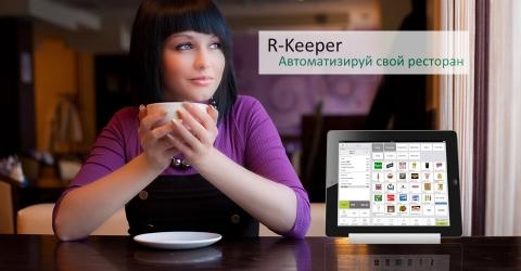 avtomatizacia_restorana_rkeeper