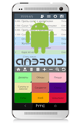 mobile_terminal_android
