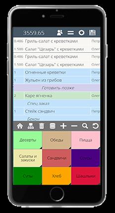 мобильные терминалы IOS